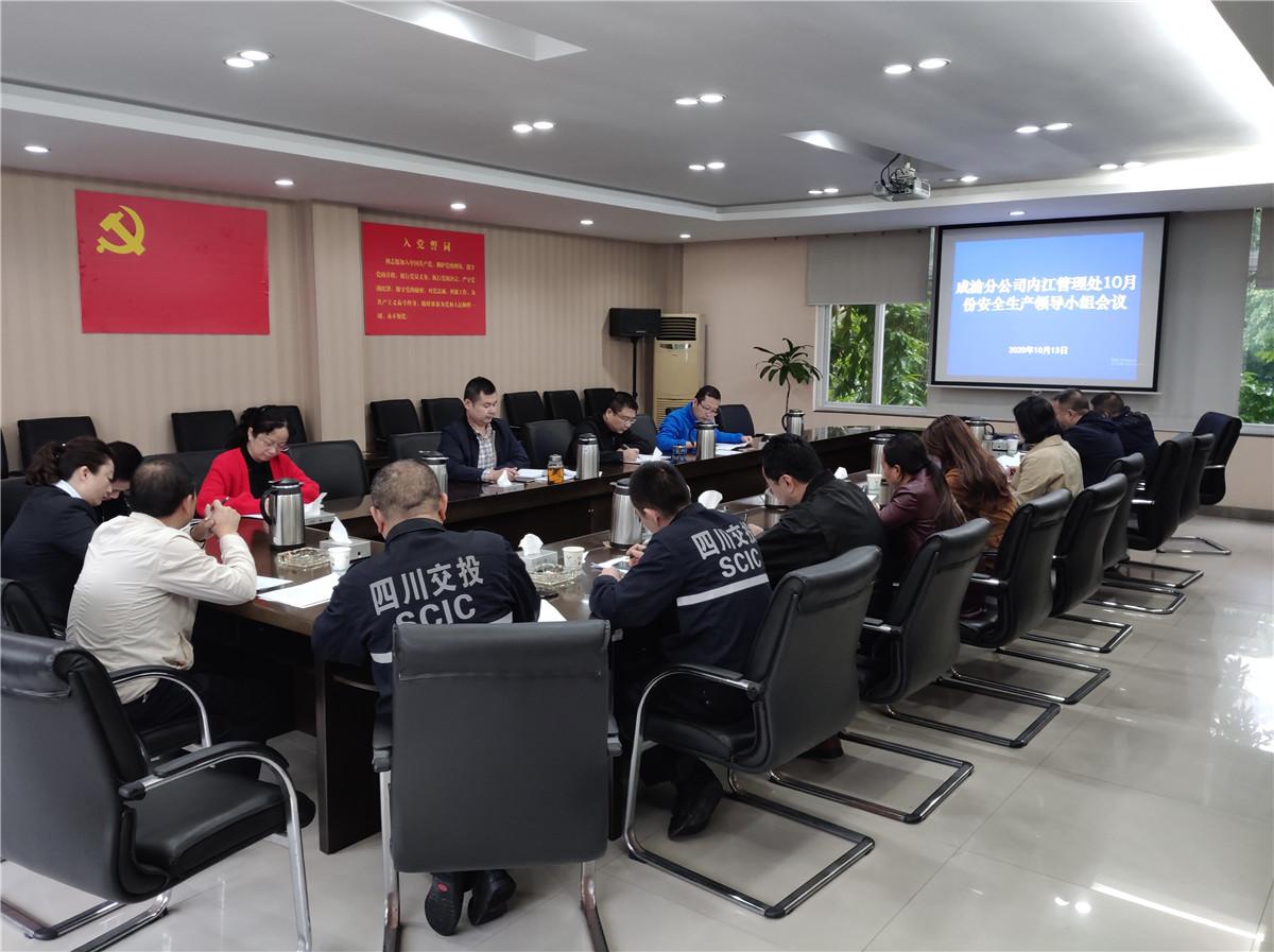 10.13+戴秀峰+内江管理处落实四项举措推进安全生产工作