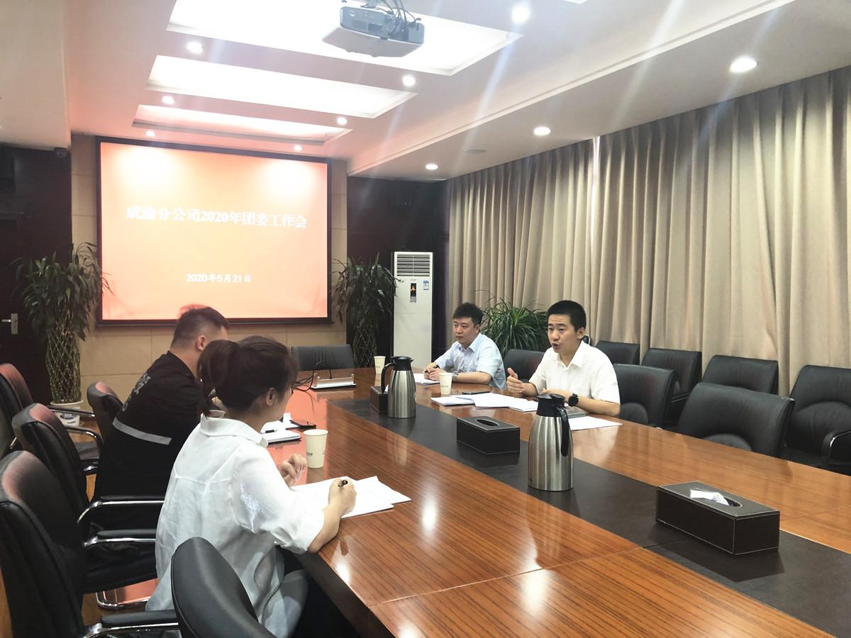 5.21+李杨+vwin德赢ac米兰 app下载分公司团委召开2020年工作会