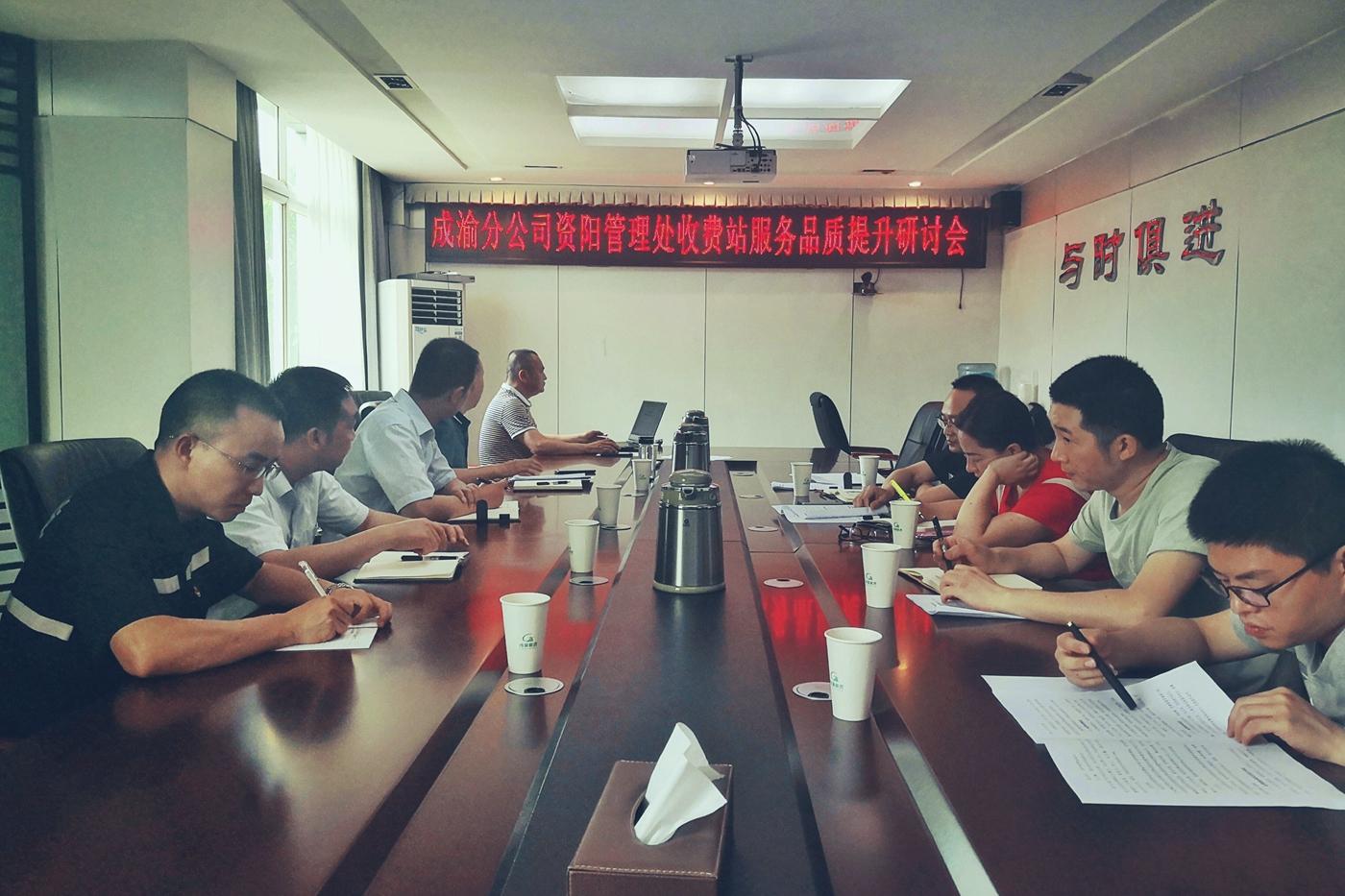 5.22+左正娣+  资阳管理处召开收费站服务品质和站级管理水平提升研讨会