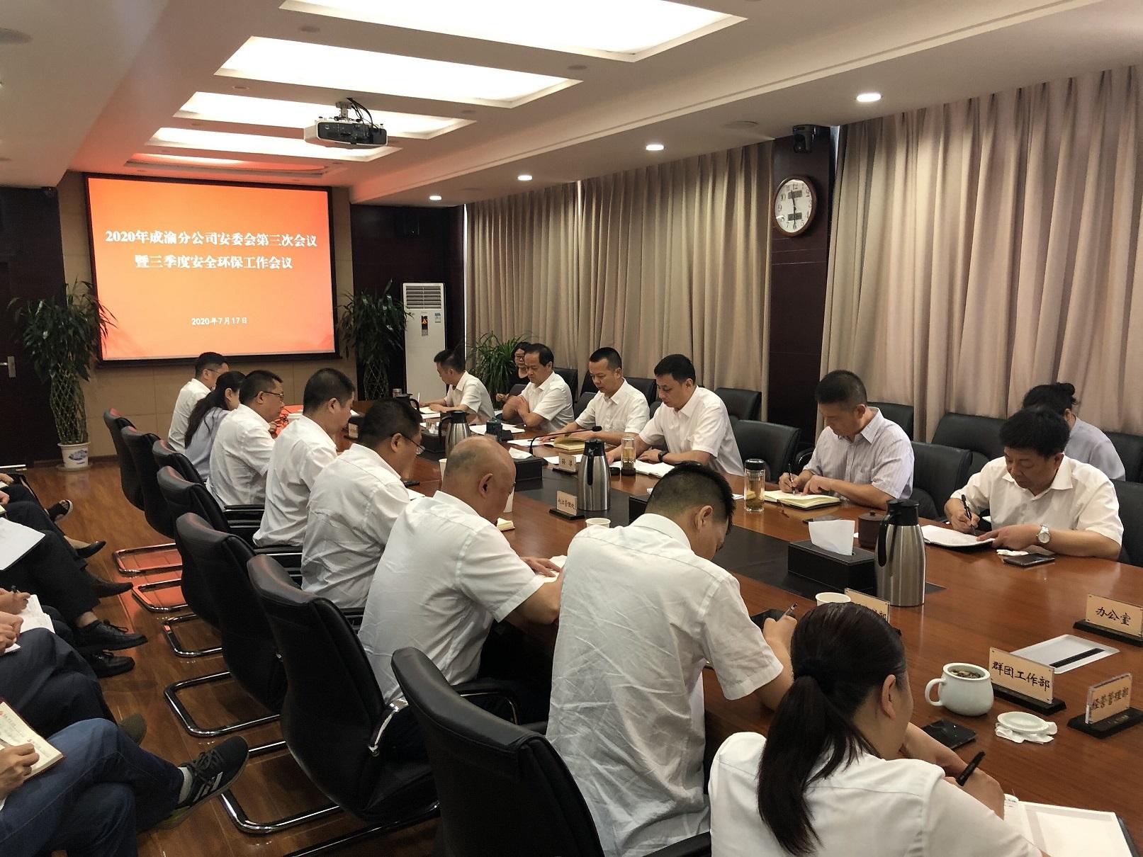公司召开安委会2020年第三次会议暨第三季度安全环保工作会议
